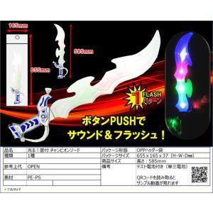 【1本】光る!音付チャンピオンソード(光るサウンド剣)|event-goods|04