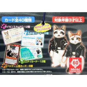 なめんなよカードコレクション 30円 20付|event-goods|02