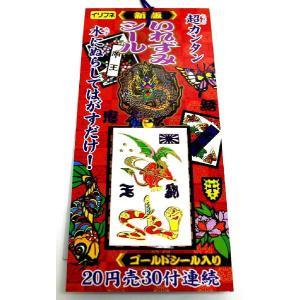 20円 いれずみシール 30付|event-goods