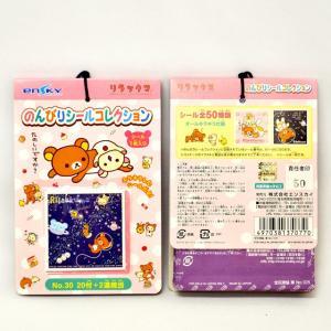 30円 リラックマ のんびりシールコレクション 20付|event-goods