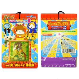 30円 妖怪ウォッチ NEWシールコレクション3 20付|event-goods