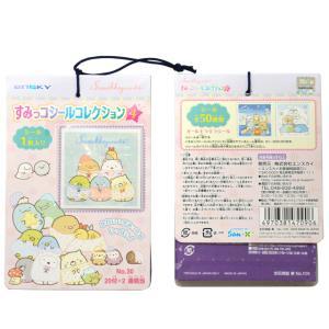 30円 すみっコ(すみっこ)ぐらしシールコレクション 20付+2|event-goods