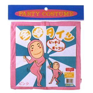 全身タイツ【ピンク】|event-goods