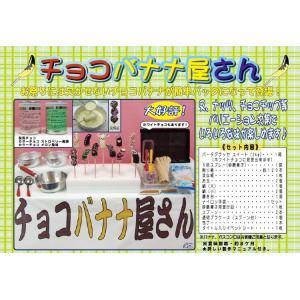 チョコバナナ屋さん|event-goods