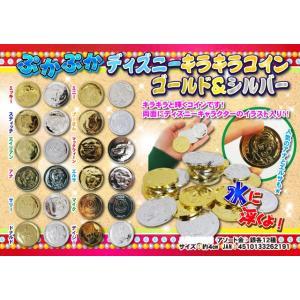 【シルバー&ゴールド キラキラコイン】ぷかぷかディズニー 100入|event-goods