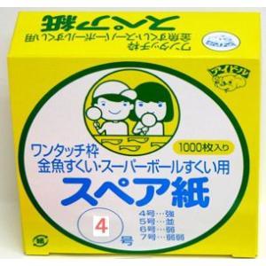 【黄色箱】スペア紙 1000枚入【4号】(強め)|event-goods