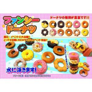 ファンシードーナツ 48入|event-goods