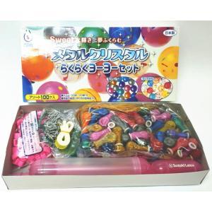 【箱入】メタルクリスタル らくらくヨーヨーセット 100入|event-goods
