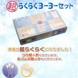超らくらくヨーヨーセット 100入|event-goods