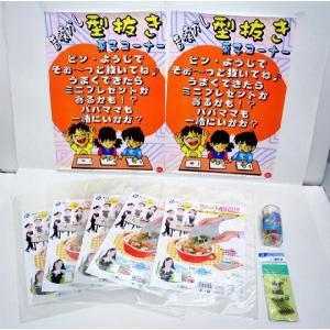 型抜き(かたぬき)準備セット|event-goods