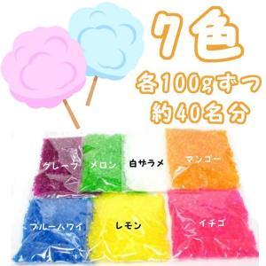 【光るスティックと安全スティック付き】 綿菓子用 カラーザラメ 7色セット 各100g入