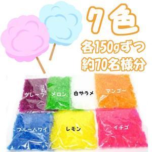 綿菓子用 カラーザラメ 7色セット 各150g入