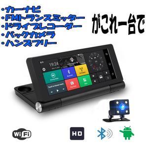 タッチスクリーン アンドロイド7インチGPSオンダッシュカーナビ,バックカメラ,ドライブレコーダー,...