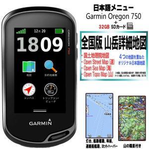 Garmin Oregon 750 英語版のメニューを日本語化し、日本全国の国土地理院地図とOpen...