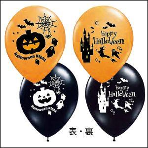 装飾用ハロウィンゴム風船 ハロウィンパーティ(10枚)|event-ya