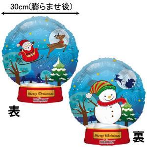 クリスマス風船 スノードーム 45cm/バルーン 飾り デコレーション/メール便5枚まで可|event-ya