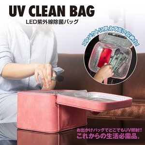 [現品限り] LED紫外線除菌バッグ UV CLEAN BAG ピンク/動画有|event-ya