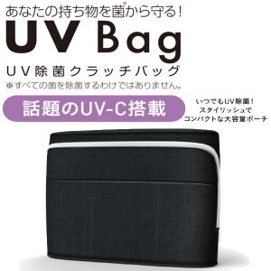 [現品限り] UV除菌クラッチバッグ/ 動画有|event-ya