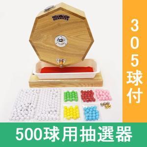 500球用 高級 木製ガラポン抽選器 SHINKO製 国産 [玉305球付(金・銀付)] [金色受皿と赤もうせん受皿付] / ガラガラ 福引 抽選会 抽選機|event-ya