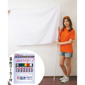 手作り学級旗(125cm×90cm)と布用マーカー8色セット|event-ya