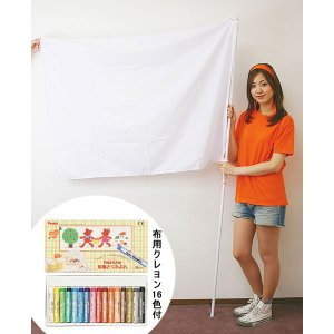 手作り学級旗(125cm×90cm)と布用クレヨン16色セット|event-ya
