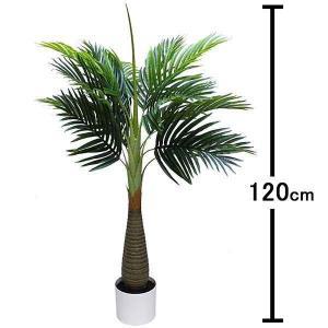 人工樹木 アレカパームツリー H120cm 【手入れ不要】 [大型商品160cm以上]|event-ya