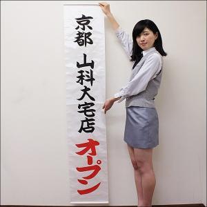 くす玉たれ幕 35cm×180cm(直径60cmのくす玉専用)|event-ya