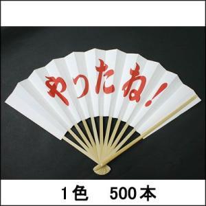 オリジナル扇子9寸11間 1色 500本|event-ya