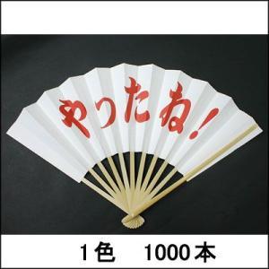 オリジナル扇子9寸11間 1色 1000本|event-ya