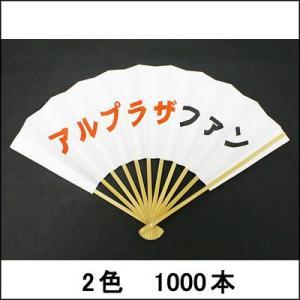 オリジナル扇子9寸11間 2色 1000本|event-ya
