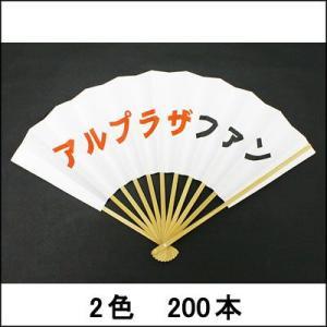オリジナル扇子9寸11間 2色 200本|event-ya