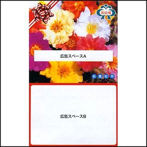 広告入り花の種 2000袋|event-ya