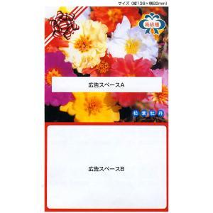 広告入り花の種 1000袋|event-ya