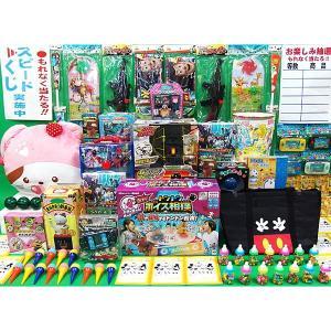 おもちゃ色々三角くじ抽選会(200名様用)【抽選くじ】|event-ya