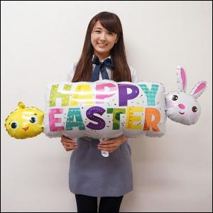 イースター装飾風船 ハッピーイースターバナー /メール便5枚まで可/ 復活祭 バルーン|event-ya