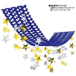 七夕装飾 七夕 流れ星プリーツハンガー L180cm/店内装飾 飾り 店舗ディスプレイ|event-ya