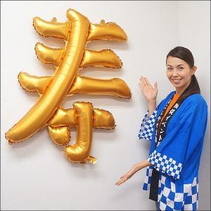 正月装飾バルーン 漢字バルーン「寿」 ポンプ付 |event-ya