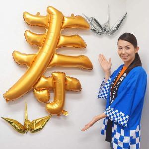 正月装飾バルーン 漢字バルーン「寿」と金銀折り鶴バルーンのお祝いセット ポンプ付|event-ya