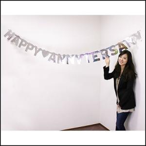 レターバナー ハッピーアニバーサリーシルバー 【誕生日・パーティー・ディスプレイ・装飾】|event-ya