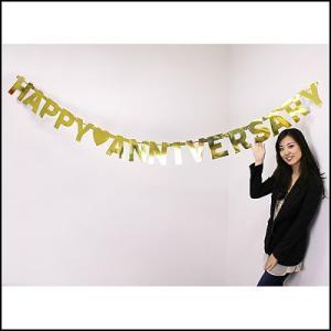 レターバナー ハッピーアニバーサリーゴールド 【誕生日・パーティー・ディスプレイ・装飾】|event-ya