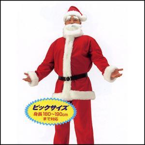サンタコスチューム メンズサンタクロースDX・ビッグサイズ  / クリスマス・コスプレ・衣装・パーティー|event-ya