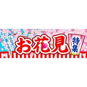 お花見装飾 パラポスター両面 W90cm 10枚 / 春 飾り ディスプレイ|event-ya