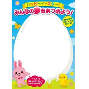 イースター装飾 イベント願い事ポスター 72cm×51cm / 復活祭 飾り|event-ya