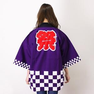 ハッピ市松柄 祭伴天 紫|event-ya