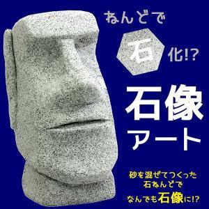 粘土工作 ねんどで石像アート作り / 手作り 工作|event-ya