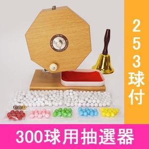 300球用 木製ガラポン抽選器 [玉253球付] 赤もうせん受け皿と当り鐘付 国産|event-ya