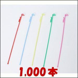 プラスチック棒21cm(1000本) [動画有]|event-ya