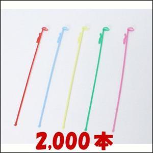 プラスチック棒21cm(2000本) [動画有]|event-ya