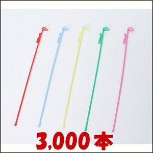 プラスチック棒21cm(3000本) [動画有]|event-ya
