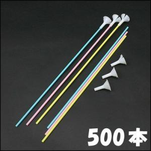 プラスチックパイプ棒40cm(500本)  [風船・バルーン] [動画有]|event-ya